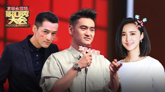 第11期:袁弘曝霍建华林心如闪婚真相
