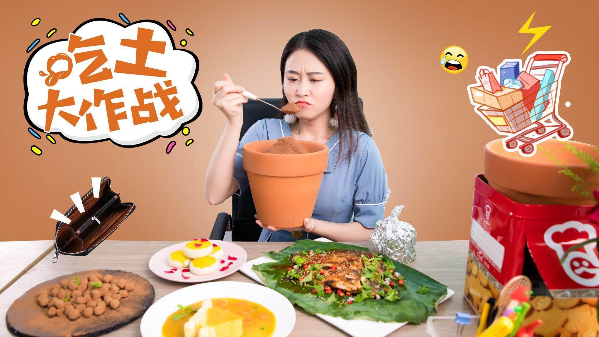 办公室小野吃土大作战,1盆土做出4道菜,吃土也有仪式感!