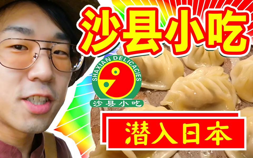 日本沙县小吃还要大排场龙?跟中国的有什么不同?【绅士一分钟】