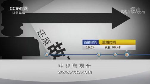 """《一线》 20190523 戴罪的""""羔羊""""(下集)"""