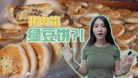 猪肉绿豆饼居然不油腻?