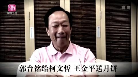 """决胜制高点20190916郭台铭退出国民党 岛内2020""""大乱斗"""""""