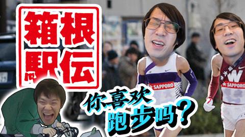 《强风吹拂》现实世界是什么样?看看日本人解释箱根驿传