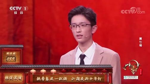 《中国诗词大会》第五季 第七场 20200205