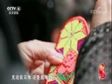 《记住乡愁》 第四季 20180323 第五十七集 丙安镇——宽厚为人多福寿