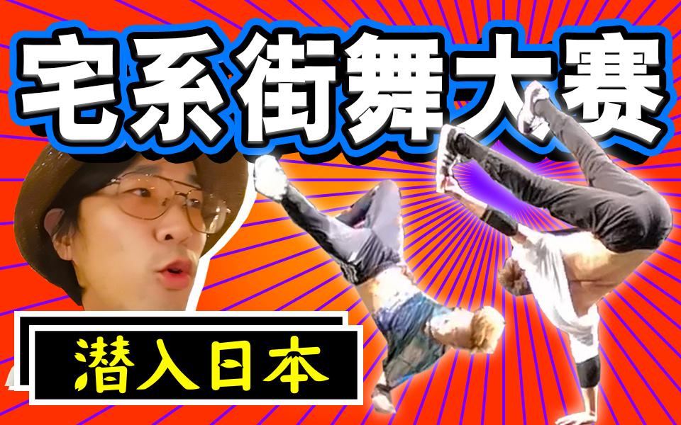 日本宅男空竹高手的街舞贼好看!我忍不住说唱了!【绅士一分钟】