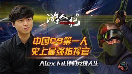 第二十九期 CS史上最强指挥官 Alex卞正伟的竞技人生