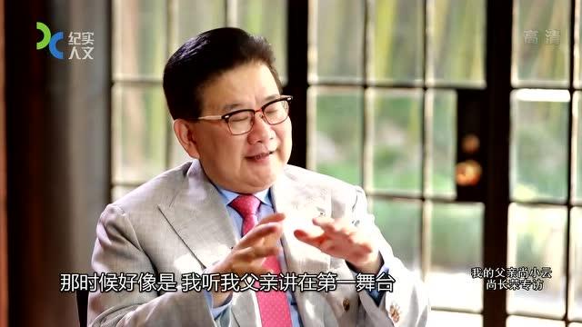 我的父亲尚小云-尚长荣专访