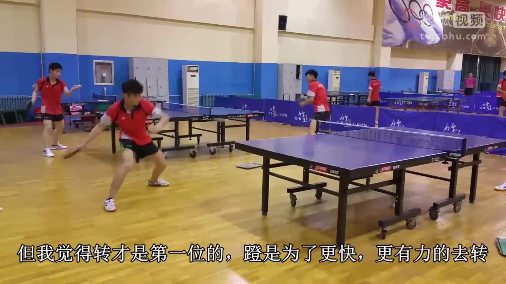 袁义兴 乒乓球 教学 5.23 乒乓球 蹬转