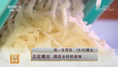 [美丽中国乡村行]藏在乡村的美味 20190722
