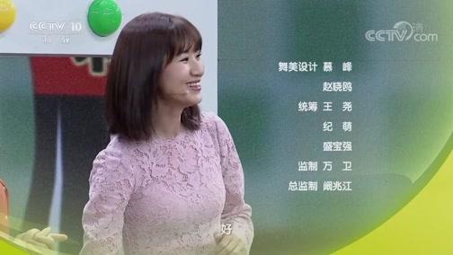 """《健康之路》 20190122 守好""""三高""""饮食安全门(七)"""