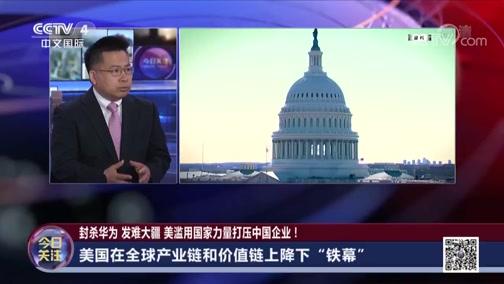《今日关注》 20190522 封杀华为 发难大疆 美滥用国家力量打压中国企业!