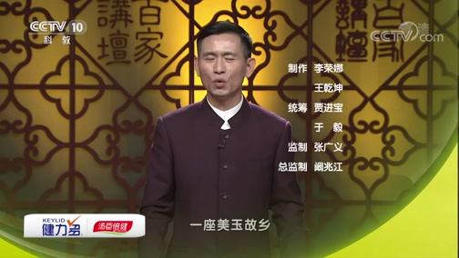 《百家讲坛》 20190113 丝路上的古城 13 天山遗珠话伊宁