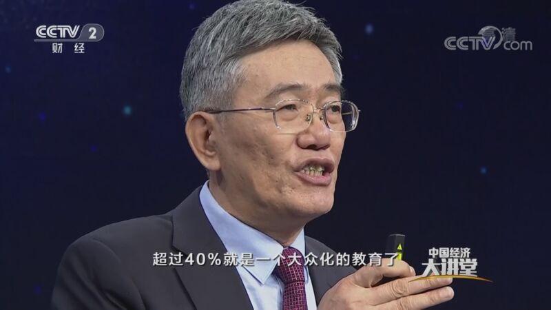 """《中国经济大讲堂》 20201025 """"十三五"""" 我们收获了什么?"""