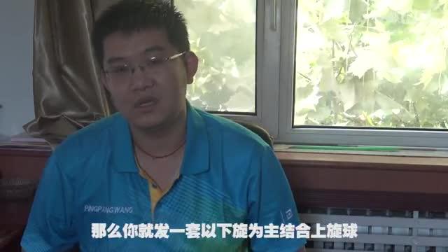 袁义兴乒乓球教学 如何提高技术水平 乒乓网教学视频