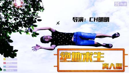 CH明明《绝地求生》真人吃鸡第五集:游戏BUG 男女角色居然互换