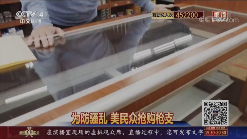 《中国舆论场》 20201108
