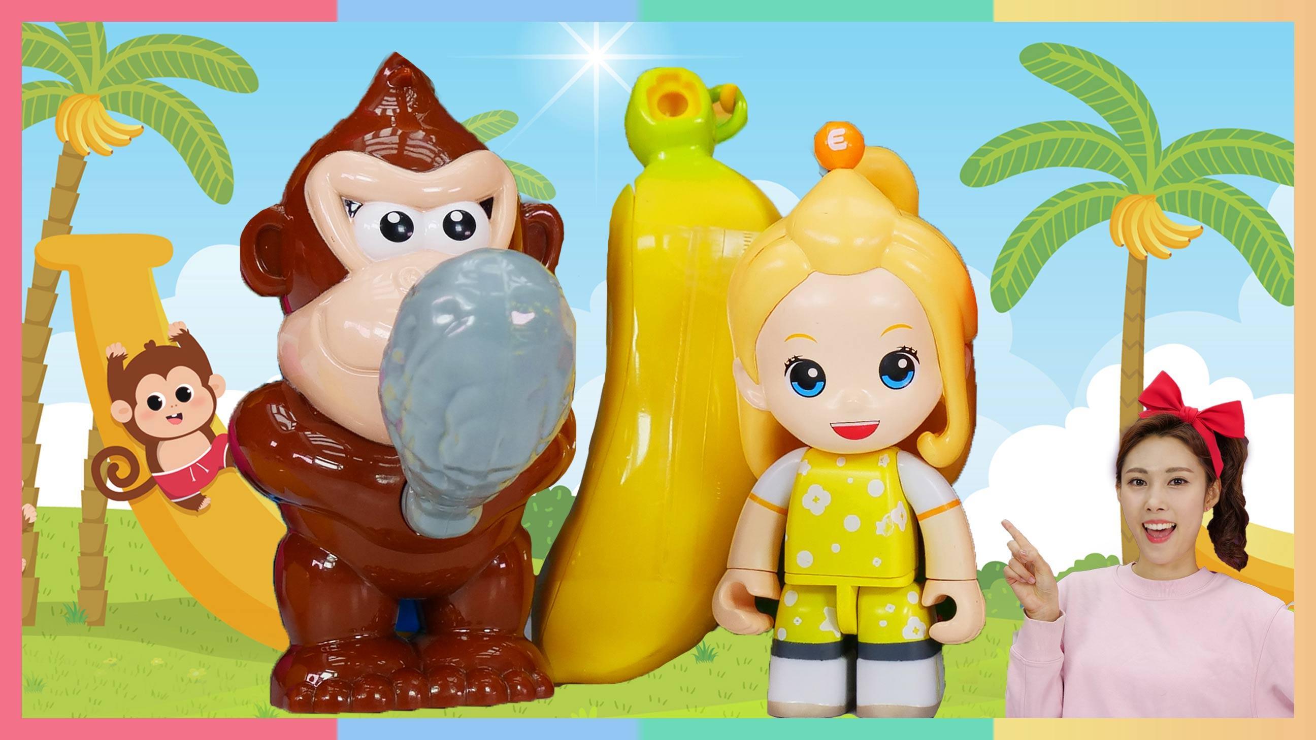 猴子山寻宝!香蕉奇趣蛋里会有什么呢?| 凯利和玩具朋友们 CarrieAndToys