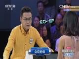 《2015中国成语大会》 20160122 总决赛 第十场
