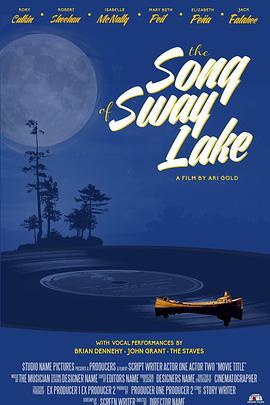 斯威湖之歌