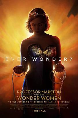 马斯顿教授和神奇女侠