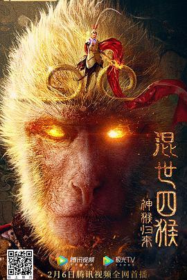 混世四猴神猴归来