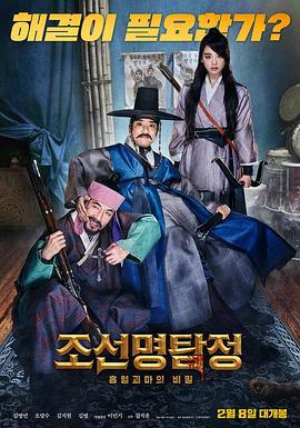 朝鲜名侦探:吸血怪魔的秘密