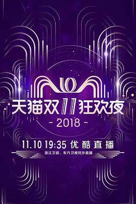 2018天猫双十一狂欢夜