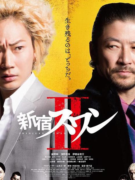 新宿天鹅2电影版