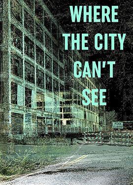 看不见的城市