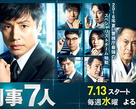 刑事7人第二季