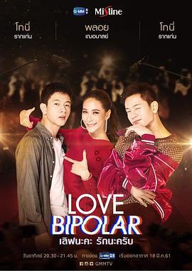 LOVEBIPOLAR