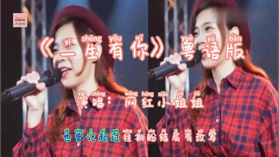 广东美女唱《一生有你》粤语版,一首经典好听歌曲