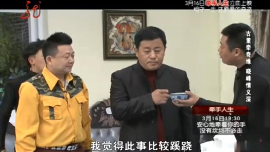 小品:宋晓峰深夜潜入房间,非要找到古董碗,怎料真被他找到一个