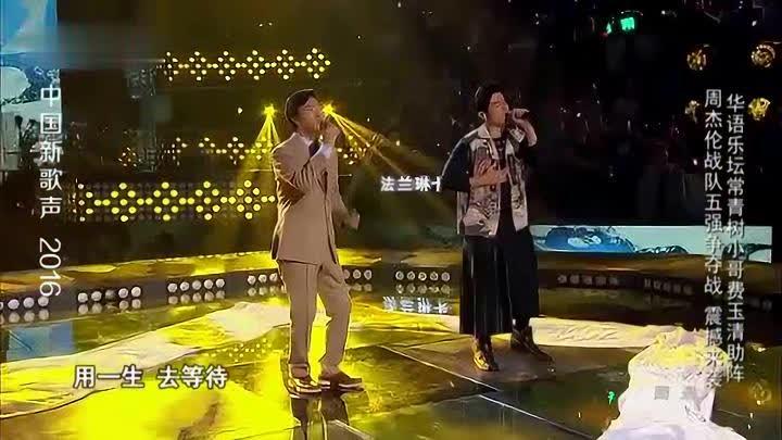 中国新歌声:费玉清周杰伦唱《千里之外》,太经典了,好听!