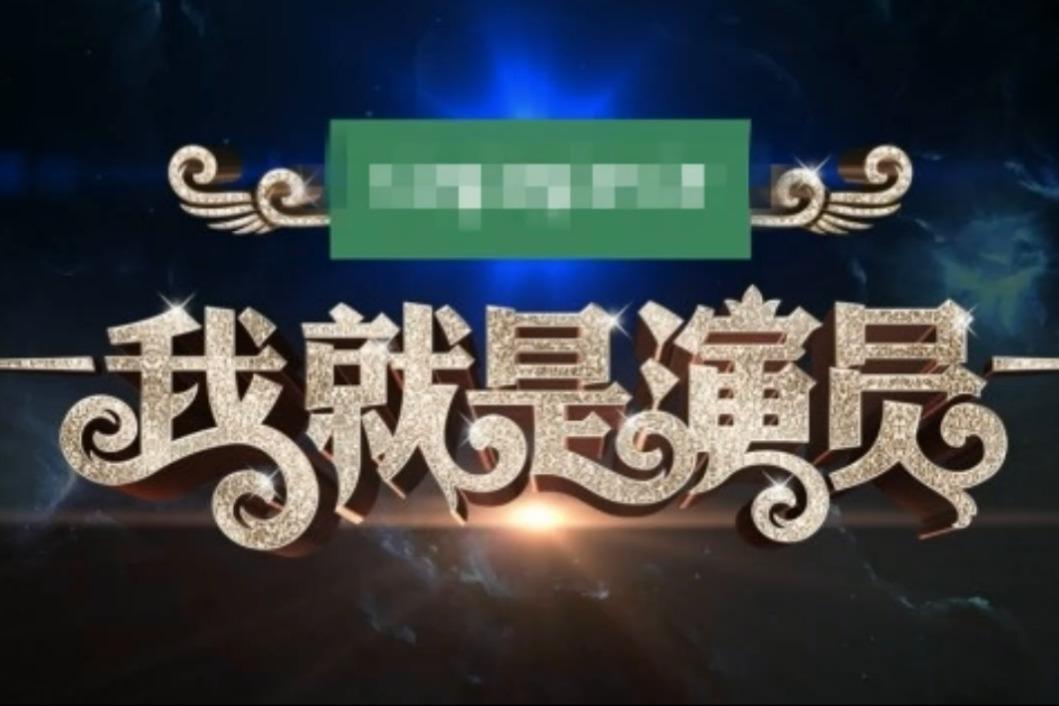 《演员的诞生2》更名为《我就是演员》 导演吴彤:大幕拉开