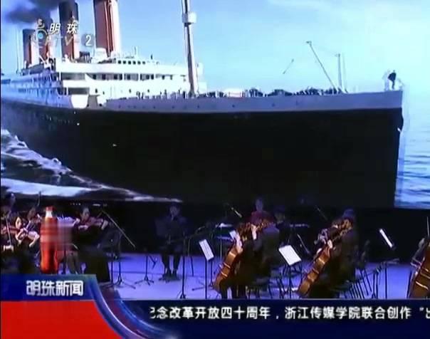 经典片段还原《泰坦尼克号》,专业乐队为您重温经典!