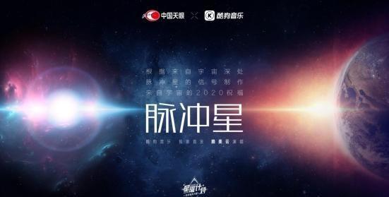999奇迹私服网站酷狗星曜计划主题曲《脉冲星》发布 来自宇宙深处的音乐曝光