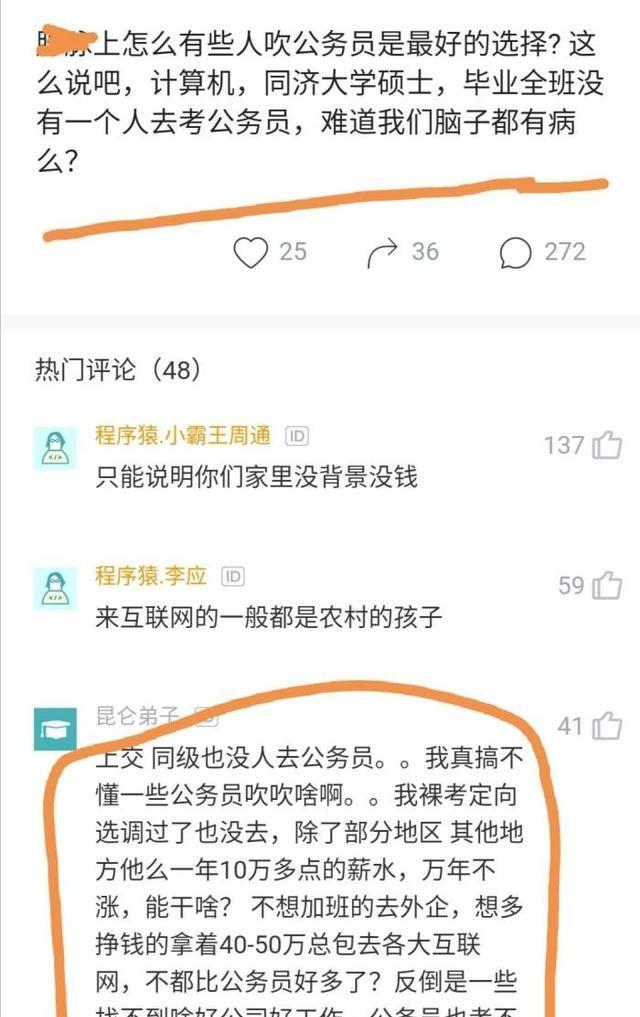 手机魔域私服发布网刚刚开一秒某上海交大学生慨叹:裸考公务员,成绩通过也没去,年薪也就10万