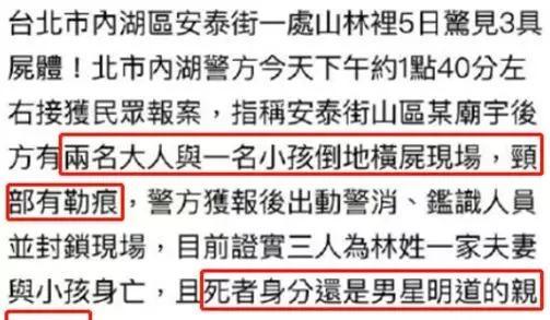 2019年天龙八部私服刚刚,明道哥哥一家尸检公布!真相令人痛心…