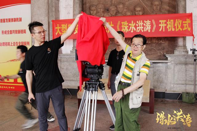 大型歷史文獻紀錄片《珠水洪濤》今日在廣州正式開機