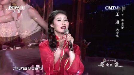 王琳演唱歌曲《九儿》,嘹亮的歌声直击心灵,简直不要太好听!