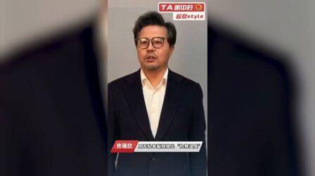 佟瑞欣:群众有所呼,检察有所应
