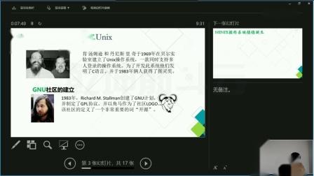 linux系统起源