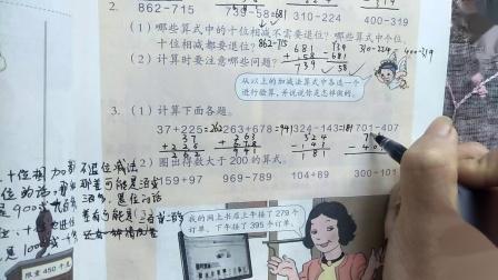 三年级数学上册 培优教学 习题详解 整理和复习 计算下面各题