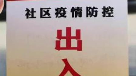 """1月29日,#石家庄网友晒自己小区出入证,今天你领""""证""""了吗?"""