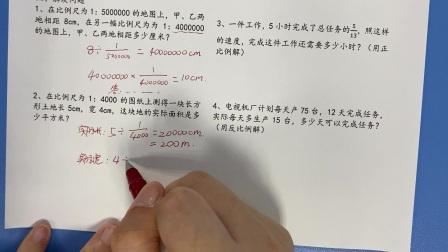 佳一数学六年级春季班练习题2