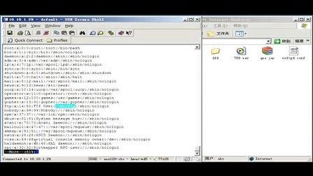 Linux服务器架设FTP服务器