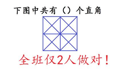 二年级数学奥数题,数直角的数量,全班仅2人做对