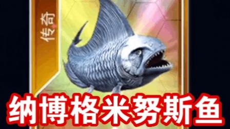 侏罗纪世界游戏第724期 纳博格米努斯鱼要没戏了★恐龙公园★星仔和